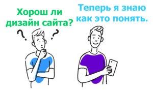 Dva narisovannyih cheloveka stoyat ryadom odin rasteryan, a vtoroy s telefonom